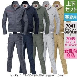 【商品説明】  7041 ジャケット  7049 レディースカーゴパンツ  【商品仕様】  7041...