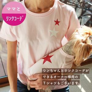 スター Tシャツ 愛犬のお名前が入ります リンクコーデ|buruhaus|14