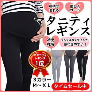 マタニティ レギンス スパッツ パンツ 妊婦 産前 マタニティウェア 大きいサイズ ゆったり ウエスト調整