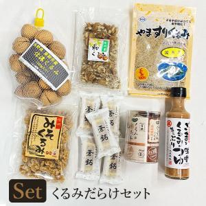 くるみだらけセット 送料込(沖縄・離島別途590円) busan-nagano