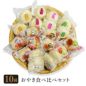 おやき10種食べ比べセット 送料込(沖縄・離島別途1,060円) busan-nagano