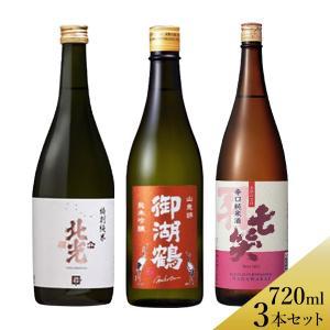 幻の酒米を味わう!三大酒造好適米呑み比べ 3本セット 720ml 送料込(沖縄・離島別途590円)※20歳未満の飲酒・販売は法律で禁止されています busan-nagano