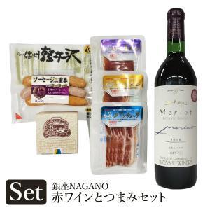 【銀座NAGANO】厳選赤ワインとつまみセット 送料込(沖縄・離島別途590円)※20歳未満の飲酒・販売は法律で禁止されています busan-nagano
