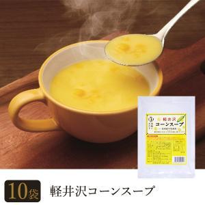 つぶつぶ感たっぷり軽井沢コーンスープ(180g)10袋セット 送料込(沖縄・離島別途590円) busan-nagano