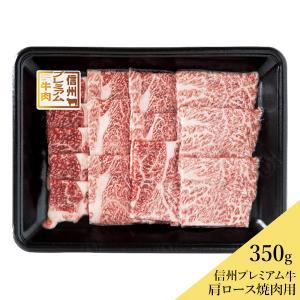 信州産トップブランド和牛 信州プレミアム牛肩ロース焼肉用 350g(沖縄別途240円) busan-nagano