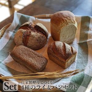 自家製酵母でつくる4種のライ麦パンセット 一歩ベーカリー 送料込(沖縄別途240円) busan-nagano