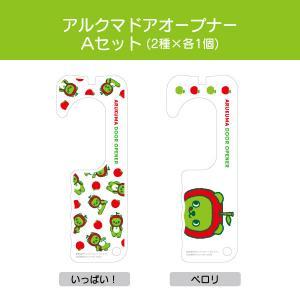 【太陽精工】アルクマドアオープナー Aセット 送料込(ネコポスで発送)|busan-nagano