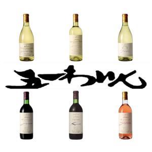 林農園  五一わいん 原産地呼称認定ワイン6本セット 720ml×6 送料込 (沖縄別途1,060円)20歳未満の飲酒・販売は法律で禁止されています|busan-nagano