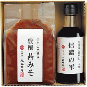 長野・丸正醸造 二年味噌・信州醤油詰合せ(豊穣茜みそ、信濃の雫)|送料込|busan-nagano