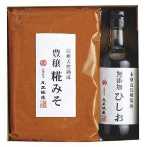 長野・丸正醸造 二年味噌・信州醤油詰合せ(豊穣茜みそ、豊穣糀みそ、無添加ひしお)|送料込|busan-nagano