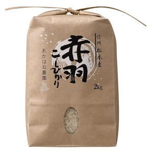 長野・あかはね農園 長野県松本産 こしひかり 「赤羽」|送料込|busan-nagano