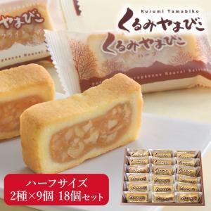 くるみやまびこハーフ 詰め合わせ 18個入|送料込|busan-nagano