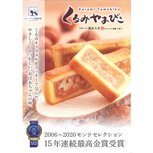 くるみやまびこハーフ 詰め合わせ 18個入|送料込|busan-nagano|02