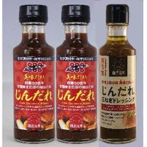 美味だれセット <じんだれ(150ml)2本・じんだれ玉ねぎドレッシング(150ml)1本>|送料込|busan-nagano