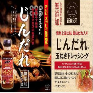 美味だれセット 150ml×3本<じんだれ(150ml)2本・じんだれ玉ねぎドレッシング(150ml)1本>|送料込|busan-nagano|03