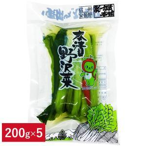 就一郎漬本舗  本漬野沢菜 250g  5個セット|送料込|busan-nagano