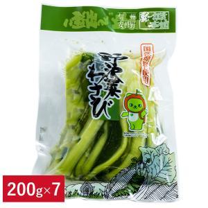 就一郎漬本舗 本わさび入野沢菜 250g 7個セット|送料込|busan-nagano