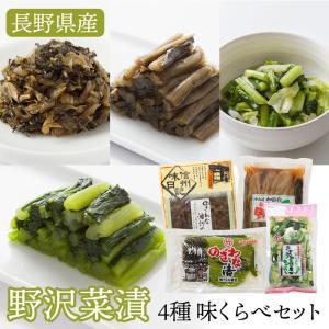 野沢菜漬味くらべセット8個入り|送料込|busan-nagano