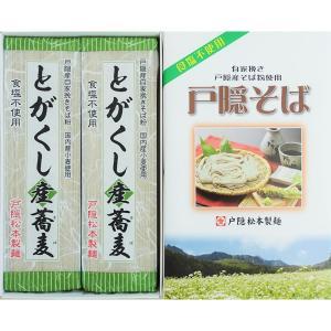 戸隠松本製麺(株) とがくし産蕎麦 360g|送料込|busan-nagano