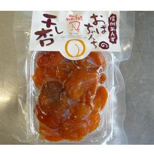 おばちゃんちの干し杏 70g ×4|送料込|busan-nagano