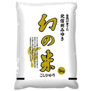 幻の米 5kg 送料込|長野県信州産の食材・郷土食やお土産を。|「キャッシュレス5%還元」|busan-nagano