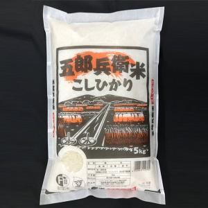 五郎兵衛米 5kg 送料込|長野県信州産の食材・郷土食やお土産を。|「キャッシュレス5%還元」|busan-nagano
