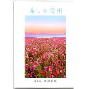 岡田フォト・美しの信州・ポストカード12枚組|送料込|busan-nagano