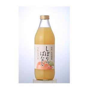 りんごジュースしぼりっぱなし1L ビン 6本セット|送料込|busan-nagano