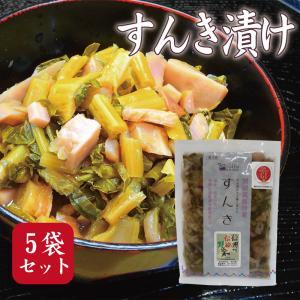 アースかいだ すんき5袋セット 送料込 (沖縄別途240円)|busan-nagano