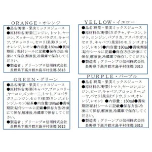 コールドプレスジュース Jufure・ジュフレ 4種パック×2 送料込|長野県信州産の食材・郷土食やお土産を。||busan-nagano|02