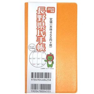 2019年版長野県民手帳 【フローラルピンク】カレンダーはマス目式|送料込。ゆうメールで出荷いたします。|busan-nagano
