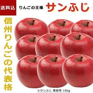 「信州フルーツ便」ご家庭庭向け| サンふじ 10kg  |送料込|信州産の旬のりんごを産地直送でお届けします。|busan-nagano