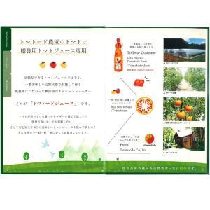 トマトード(株)/トマトードジュース/715ml|送料込|busan-nagano|04