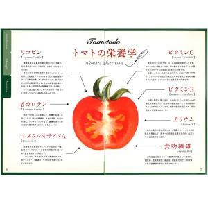 トマトード(株)/トマトードジュース/715ml|送料込|busan-nagano|06