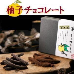 信州産直便|柚子(ゆず)チョコレートギフトセット (9001)|送料込|送付先が沖縄県宛ての場合、追加送料650円(税込)かかります。|busan-nagano