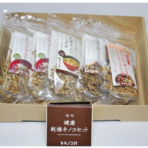 信州産直便|健康乾燥キノコセット (9006)|送料込|送付先が沖縄県宛ての場合、追加送料650円(税込)かかります。|busan-nagano