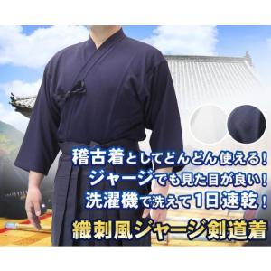 ジャージ生地を使用した剣道着ですが、こちらはさらに特殊織りにて仕上げられた商品です。 夏におすすめ見...