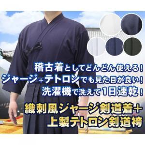 織刺風ジャージ道着と上製テトロン袴の上下セットです。  稽古着に最適な紺色のジャージ生地の剣道着です...