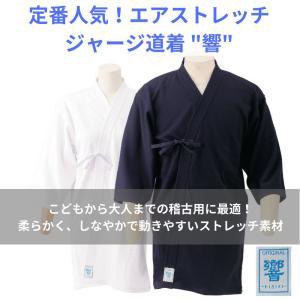 伸び縮みするストレッチ素材生地のより動きやすいジャージ道着です。  体の動き、特に腕の動きが他の剣道...