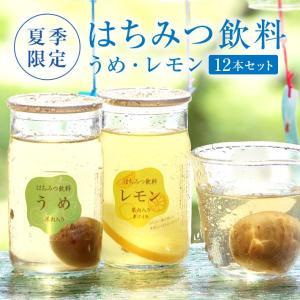 夏季限定 健康はちみつ飲料 12本セット 梅 ・れもん・詰合せ 武州養蜂園 夏ギフト