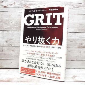 ベストセラー本 やり抜く力 GRIT(グリット) 「究極の能力」を身につける  アンジェラ・ダックワ...