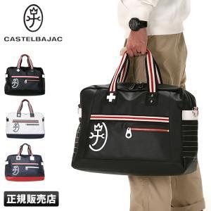 ゴルフ用のボストンバッグなどで人気のカステルバジャックから、カラフルでPOPな、スポーティーカジュア...