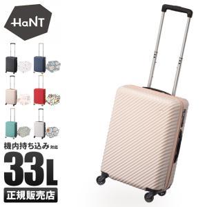 ハント スーツケース 33L 軽量 機内持ち込み ストッパー...