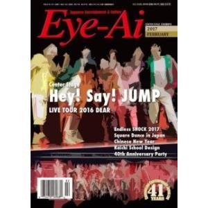 Eye-Ai 2017年2月号 巻頭特集 「Hey! Say! JUMP」|businessbase