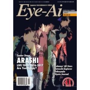 Eye-Ai 2017年3月号 巻頭特集 「嵐」|businessbase