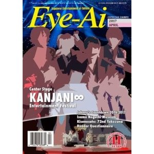 Eye-Ai 2017年4月号 巻頭特集 「関ジャニ∞」|businessbase
