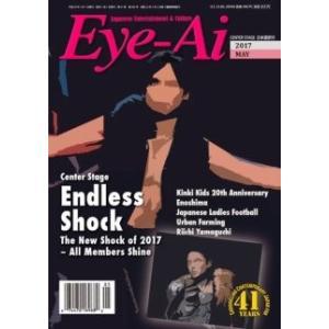 Eye-Ai 2017年5月号 巻頭特集 「KinKi Kids」|businessbase