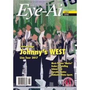 Eye-Ai 2017年6月号 巻頭特集 「ジャニーズWEST」|businessbase