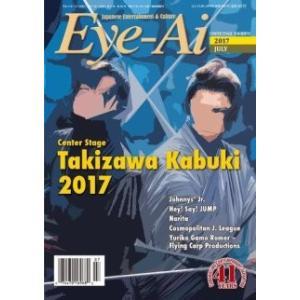 Eye-Ai 2017年7月号 巻頭特集 「滝沢歌舞伎2017」|businessbase