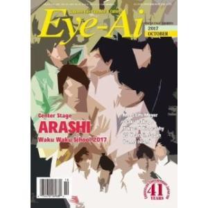 Eye-Ai 2017年10月号 巻頭特集 「嵐」|businessbase